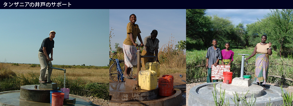 Wells in the Mwanyahina and Mwamishali villages in Tanzania.